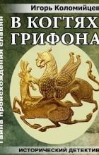 Игорь Коломийцев - В когтях Грифона