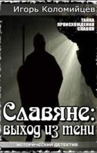 Игорь Коломийцев - Славяне: выход из тени