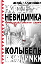 Игорь Коломийцев - Народ-невидимка. Колыбель невидимки