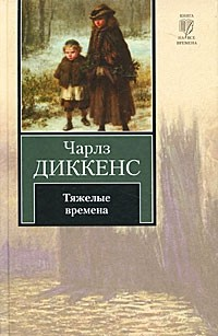 Чарльз Диккенс - Тяжелые времена
