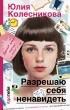 Юлия Колесникова - Разрешаю себя ненавидеть