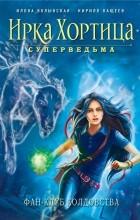 Илона Волынская, Кирилл Кащеев  - Фан-клуб колдовства (сборник)