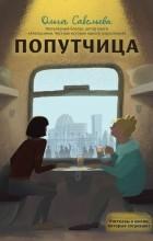 Ольга Савельева - Попутчица. Рассказы о жизни, которые согревают