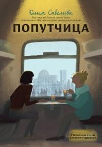 Ольга Савельева - Попутчица. Рассказы о жизни, которые согревают (сборник)