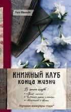 Уилл Швальбе - Книжный клуб конца жизни
