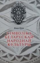 Янка Крук - Сімволіка беларускай народнай культуры