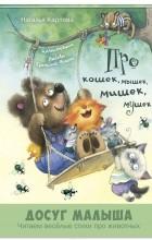Наталья Карпова - Про кошек, мышек, мишек, мушек. ..