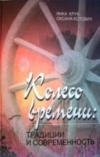 Оксана Котович, Иван Крук - Колесо времени: традиции и современность (2-е издание)