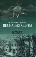 Оксана Котович, Иван Крук - Веснавыя святы. Кніга 2