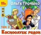 Ольга Громыко - Космоолухи: рядом. Том 2 (сборник)
