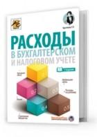 Крутякова Татьяна Леонидовна - Расходы в бухгалтерском и налоговом учете 2018
