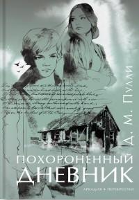 Д.М. Пулли - Похороненный дневник