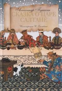 Рецензии сказка о царе салтане 1493