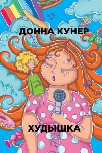 Донна Кунер - Худышка