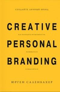 Юрген Саленбахер - Создайте личный бренд. Как находить возможности, развиваться и выделяться