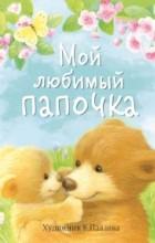 - Мой любимый папочка (сборник)