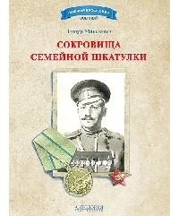Тимур Максютов - Сокровища семейной шкатулки