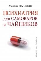 Максим Малявин - Психиатрия для самоваров и чайников