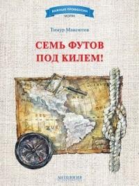 Тимур Максютов - Семь футов под килем!