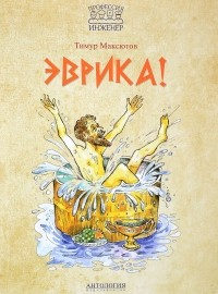 Тимур Максютов - Эврика!