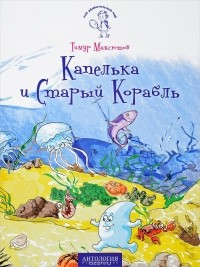 Тимур Максютов - Капелька и Старый Корабль