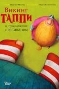 Марцин Мортка - Викинг Таппи и приключение с великаном