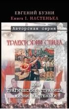Бузни Евгений - Траектории СПИДа, или Трагические страницы жизни Настеньки