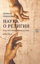 Алексей Апполонов — Наука о религии и ее постмодернистские критики