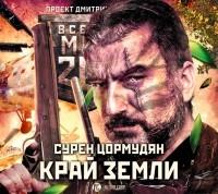 Сурен Цормудян - Метро 2033: Край земли. Затерянный рай