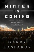 Garry Kasparov - Winter Is Coming: Why Vladimir Putin and the Enemies of the Free World Must Be Stopped