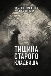 Наталья Тимошенко,  Лена Обухова - Тишина старого кладбища