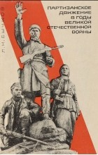 Бычков Л. - Партизанское движение в годы Великой отечественной войны