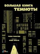 Гелена Гараштова - Большая книга темноты