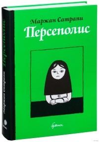 Маржан Сатрапи - Персеполис