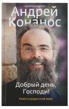 Архимандрит Андрей (Конанос) - Добрый день, Господи! Книга о радостной вере