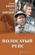 Каплер Алексей Яковлевич - Полосатый рейс