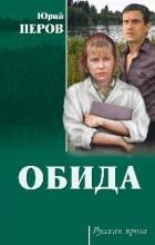 Перов Юрий Федорович - Обида