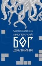 Святослав Логинов - Многорукий бог далайна (сборник)