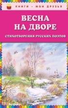 Коллектив авторов - Весна на дворе. Стихотворения русских поэтов