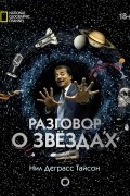 Тайсон Нил Деграсс - Разговор о звездах
