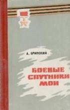 Антон Бринский - Боевые спутники мои