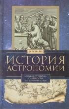 Джон Дрейер - История астрономии. Великие открытия с древности до средневековья