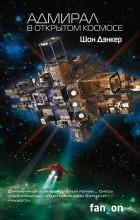 Шон Дэнкер - В открытом космосе