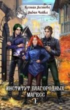 Ксения Лестова, Лидия Чайка - Институт благородных магесс