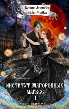 Ксения Лестова, Лидия Чайка - Институт благородных магесс. Танец с призраком
