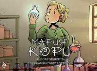 Хорди Баярри - Мария Кюри. Радиоактивность