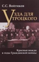 С. С. Войтиков - Узда для Троцкого. Красные вожди в годы Гражданской войны