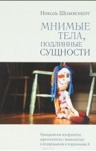 Николь Шнаккенберг - Мнимые тела, подлинные сущности. Преодоление конфликтов идентичности с внешностью и возвращение к подлинному Я