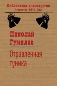 Николай Гумилёв - Отравленная туника