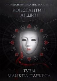 Аршин Константин Евгеньевич - Тузы Майкла Паркеса
